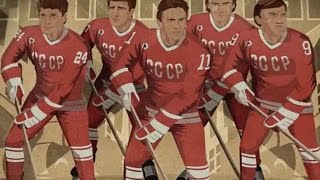 Сделано в СССР . Советский хоккей.