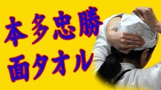 剣道手ぬぐい 本田忠勝 剣道面タオルチャンネル thumbnail