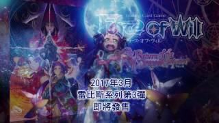 FOW TCG PV L3 none animation