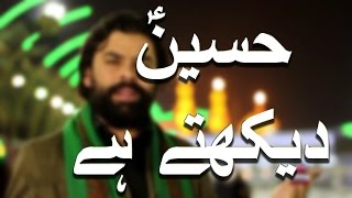 Manqbat - Hussain A.s Dekhtey Hain - Shadman Raza - 2017