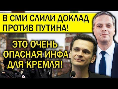 ДВА МУЖИКА СЛИЛИ В СМИ ДОКЛАД ПРОТИВ ПУТИНА!