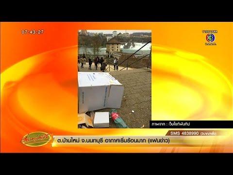 เรื่องเล่าเช้านี้ บริษัททัวร์สวิตฯแจงภาพกล่องขยะจากทัวร์ไทย ยันคนขับรถนำไปทิ้งเรียบร้อย