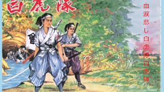 白虎隊は会津藩の子弟の十五才から十七才を選んで編成した軍隊で、官軍...