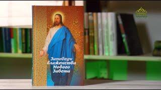 У книжной полки Заповеди блаженства Нового Завета