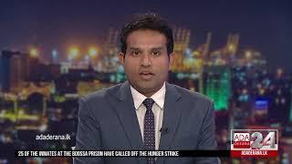 Ada Derana First At 9.00 - English News 25.09.2020 Thumbnail