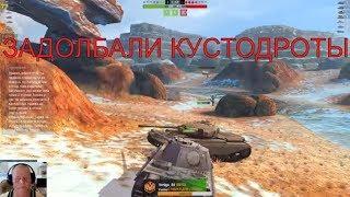 ТАНКИ , WOT BLITZ , World of Tanks Blitz,СТРИМ / Видео