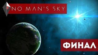 Рождение звезды. Финал ● NO MAN'S SKY #12 [PC]