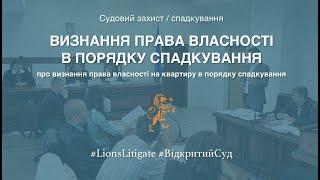 видео Позовна заява про визнання права власності на нерухоме майно за набувальною давністю.
