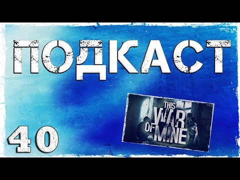 Смотреть прохождение игры Подкаст #40: Новости канала, ответы на вопросы.