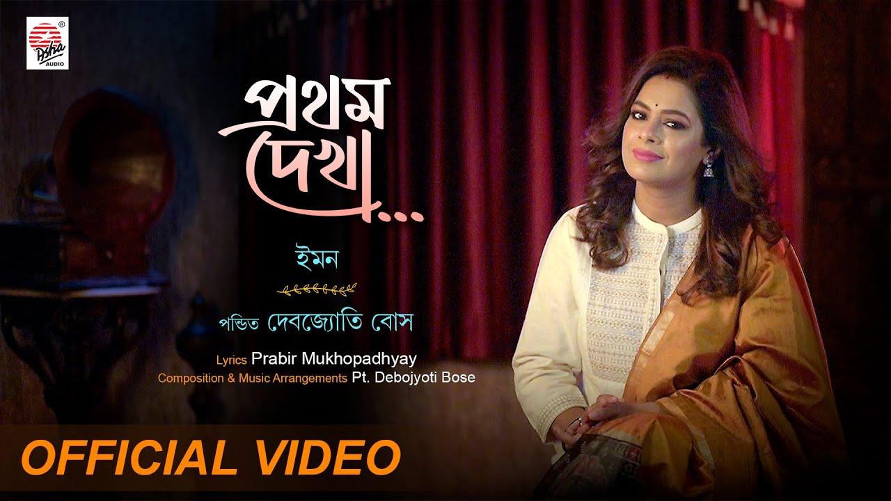 Prothom Dekha Lyrics