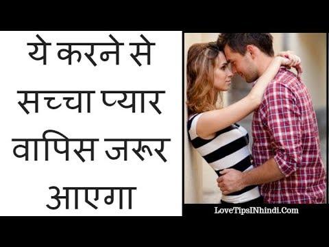 प्यार सच्चा होगा तो जरूर लोटकर आएगा | Get Back Your Ex GF-BF Hindi