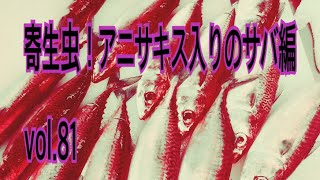 寄生虫!アニサキス入りのサバ編 vol/81