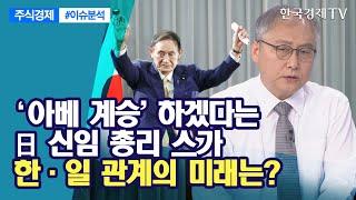 '아베 계승' 하겠다는 일본 신임 총리 …