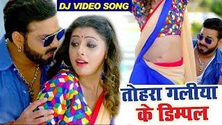 #Video 2020 - #Pawan Singh ( तोहरा गालिया के डिम्पल )  #Tohra Galiya Ke Dimpal | Dj Remix Song