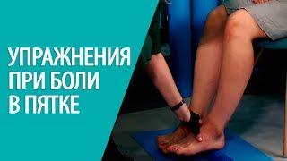 3 эффективных упражениния при боли в пятке. Алексей Олейник #footclinic
