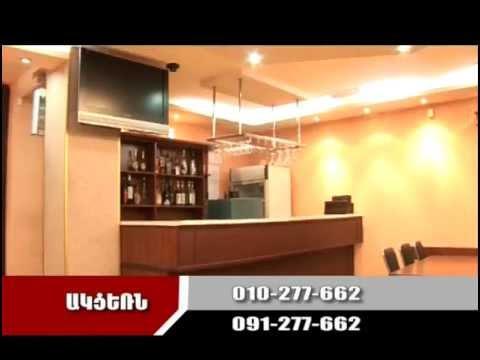 """Akcern Time № 657"" Real Estate in Armenia."