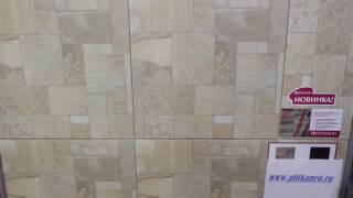 Плитка Эфесо Керамин(, 2016-01-24T10:45:41.000Z)