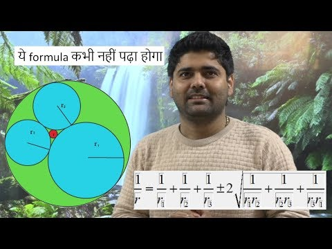 QOD-6 When 4 Circles Are Mutually Tangent -concept And Unique Formula By ABHINAY SHARMA