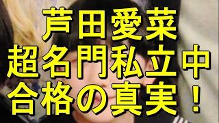 【関連動画】 芦田愛菜(Ashida Mana) - かわいいアグネスちゃん! https:...