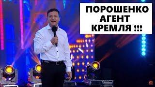 Такого никто не ОЖИДАЛ! Порошенко спалился в связях с Кремлем - Квартал 95