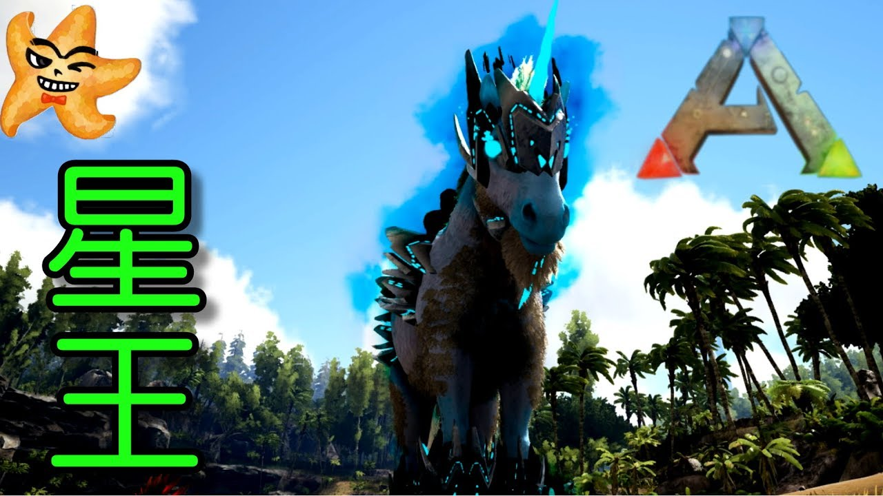 ARK Pokemon 方舟 生存進化 Foreworld模組 EP02 星王 - YouTube