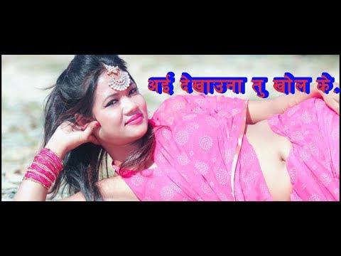 Aai Dekhauna/अइ देखाउना तु खोलके/New Tharu Hot Video/Dance Video Fit Diapk Dip,Arun,Rachana