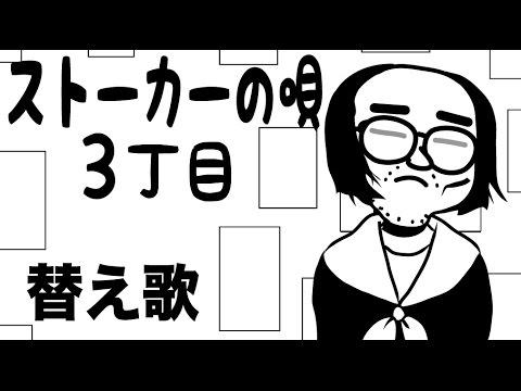 【替え歌】ストーカーの唄〜3丁目〜(阿部真央さんのあの歌をヒコカツが弾き語りで熱唱)