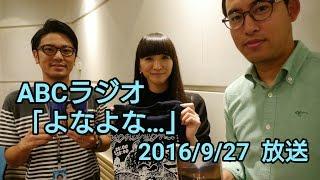 9/21はPerfume11周年の記念日!さらに6thツアーCOSMIC EXPLORER Dome Ed...