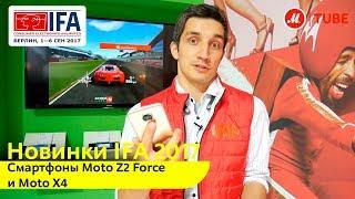 Новинки IFA 2017: смартфоны Moto Z2 Force и Moto X4