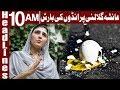 PTI Members Throw Eggs,Tomatoes at Ayesha Gulalai - Headlines 10 AM - 17 March 2018 - Express News