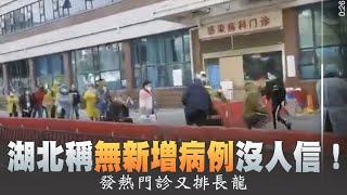 一周增85人!台灣提升全球旅遊警示至三級警告|湖北稱無新增病例沒人信!發熱門診又排長龍|晚間8點新聞【2020年3月20日】|新唐人亞太電視