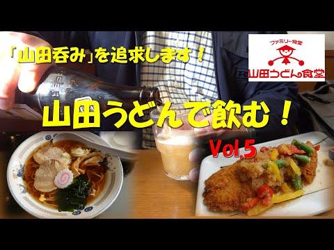 【山田うどん】で山田飲み!vol.5 Drinking At The Casual Restaurant YAMADA UDON.【飯動画】