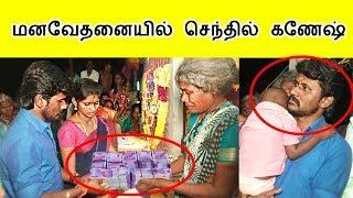 மனவேதனையில் செந்தில் கணேஷ்   Senthil Ganesh Rajalakshmi donate amount to crpf soldiers family