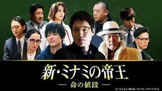大阪ミナミの金貸し・萬田銀次郎(千原ジュニア)はある夜、路地裏に響...