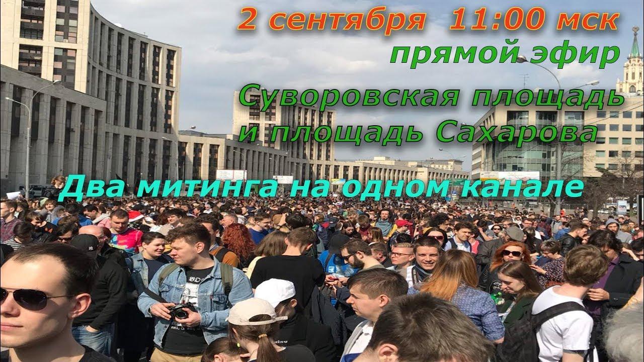 Митинги 2 сентября