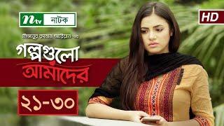NTV Romantic Drama | Golpogulo Amader | EP 21-30 | Tasnuva Tisha | Apurba | Nadia Mim