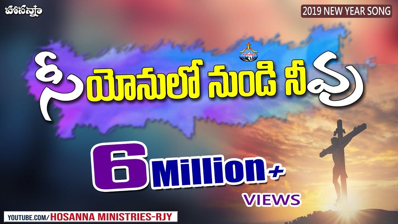 2019 Hosanna Ministries New Song -SIYYONULONUNDI ||సియోనులోనుండి నీవు..[Official Song]