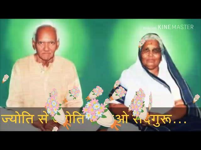ज्योति से ज्योति जलाओ सद्गुरु ..Jyoti se jyoti jalao sadaguru | Pragya Geet