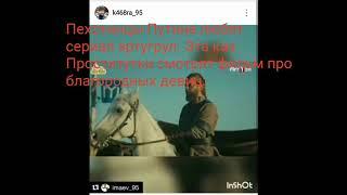 Эртугрул по Кадыровский