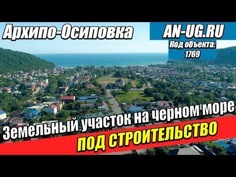 ✅ Земельный участок ИЖС, Геленджик, село Архипо-Осиповка. Пляж черноморского побережья.