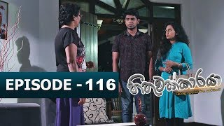 Hithuwakkaraya | Episode 116 | 12th March 2018 Thumbnail