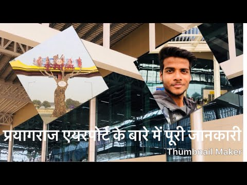 Full information about Prayagraj Airport || Kumbh || Uttar Pradesh