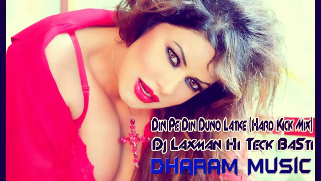 Din Pa Din Duno Latke Hard Kick Bass Comptition Mix 2018 Dj Laxman