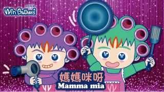 母親節快樂【媽媽咪呀mamma mia】唱跳嗨歌 │ 二允兄弟 Winbrothers Mother's Day Song