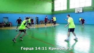 Гандбол. Кривой Рог - Герца - 18:23 (2-й тайм). Открытый чемпионат г. Хмельницкого