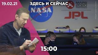 ЕС введет санкции из-за дела Навального. Бойко — о своем аресте. Чем займется марсоход Perseverance