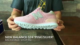 New Balance 574 Pink Silver