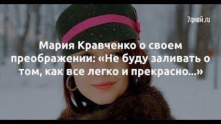 Мария Кравченко о своем преображении: «Не буду заливать о том, как все легко и прекрасно...»  - Sudo