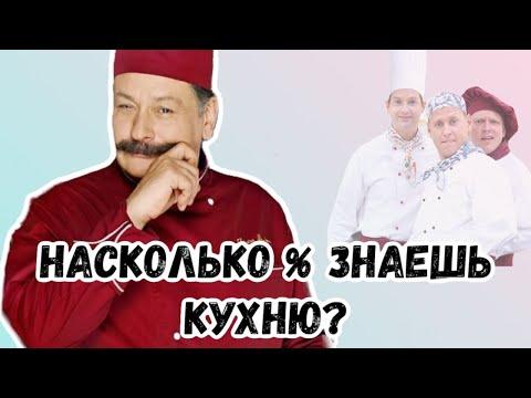 "ТЕСТ: как хорошо ТЫ знаешь сериал ""Кухня""?"