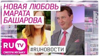 Новая любовь Марата Башарова